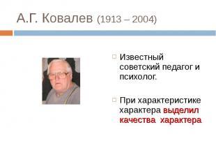 Известный советский педагог и психолог. Известный советский педагог и психолог.