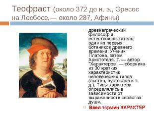 древнегреческий философ и естествоиспытатель; один из первых ботаников древнего
