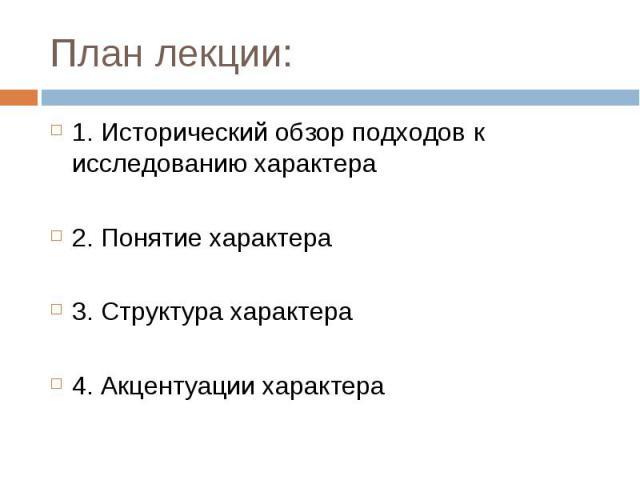1. Исторический обзор подходов к исследованию характера 1. Исторический обзор подходов к исследованию характера 2. Понятие характера 3. Структура характера 4. Акцентуации характера