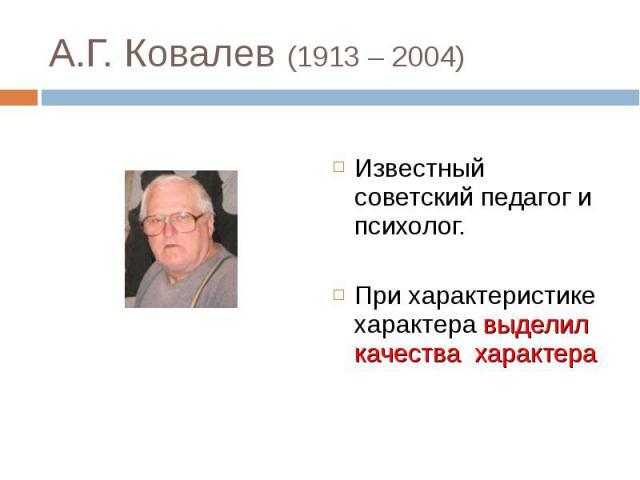 Известный советский педагог и психолог. Известный советский педагог и психолог. При характеристике характера выделил качества характера