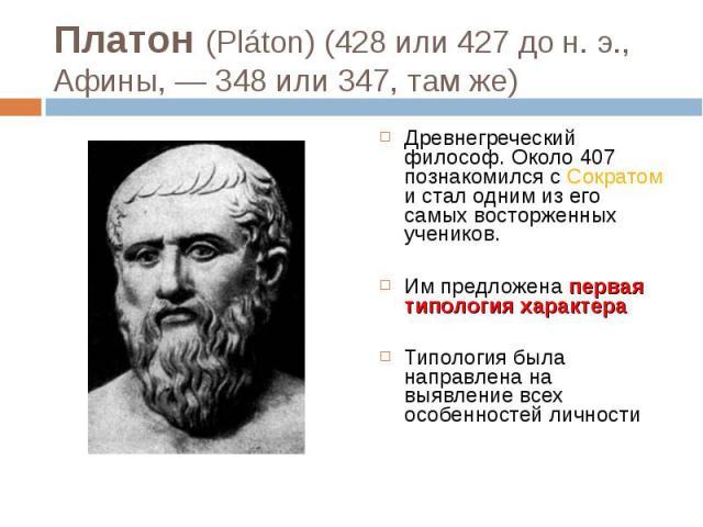 Древнегреческий философ. Около 407 познакомился с Сократом и стал одним из его самых восторженных учеников. Древнегреческий философ. Около 407 познакомился с Сократом и стал одним из его самых восторженных учеников. Им предложена первая типология ха…