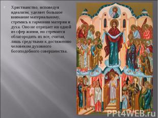 Христианство, исповедуя идеализм, уделяет большое внимание материальному, стремя