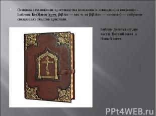 Основные положения христианства изложены в «священном писании» - Библии. Би блия