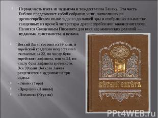 Первая часть взята из иудаизма и тождественна Танаху. Эта часть Библии представл