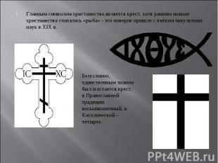 Главным символом христианства является крест, хотя ранним знаком христианства сч