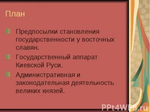 План Предпосылки становления государственности у восточных славян. Государственн