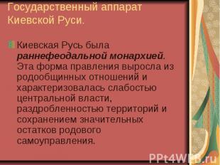 Государственный аппарат Киевской Руси. Киевская Русь была раннефеодальной монарх