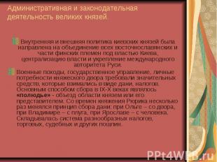 Административная и законодательная деятельность великих князей. Внутренняя и вне