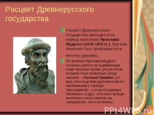 Расцвет Древнерусского государства Расцвет Древнерусского государства приходится