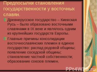 Предпосылки становления государственности у восточных славян. Древнерусское госу
