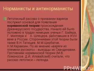 Норманисты и антинорманисты Летописный рассказ о призвании варягов послужил осно