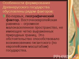 Особенности формирования Древнерусского государства обусловлены рядом факторов: