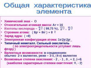 Химический знак – О Относительная атомная масса: Ar = 16 Изотопы кислорода – ( 9