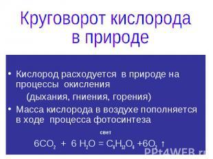 Кислород расходуется в природе на процессы окисления (дыхания, гниения, горения)