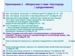 Приложение 1 «Вопросник к теме «Кислород» ( продолжение) 12. Как кислород получа