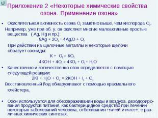 Приложение 2 «Некоторые химические свойства озона. Применение озона» Окислительн