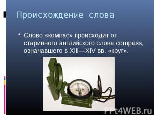 Слово «компас» происходит от старинного английского слова compass, означавшего в