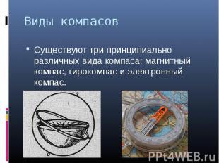 Существуют три принципиально различных вида компаса: магнитный компас, гирокомпа