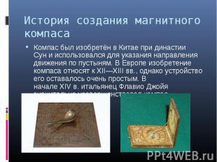 Компас был изобретён вКитаепридинастии Суни использовалс