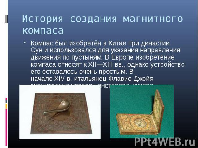 Компас был изобретён вКитаепридинастии Суни использовался для указания направления движения попустыням. ВЕвропеизобретение компаса относят кXII—XIIIвв., однако устройство его оставалось очень про…