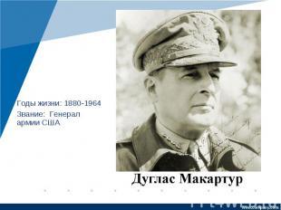 Годы жизни: 1880-1964 Звание: Генерал армии США