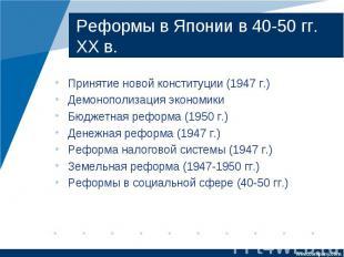 Принятие новой конституции (1947 г.) Принятие новой конституции (1947 г.) Демоно