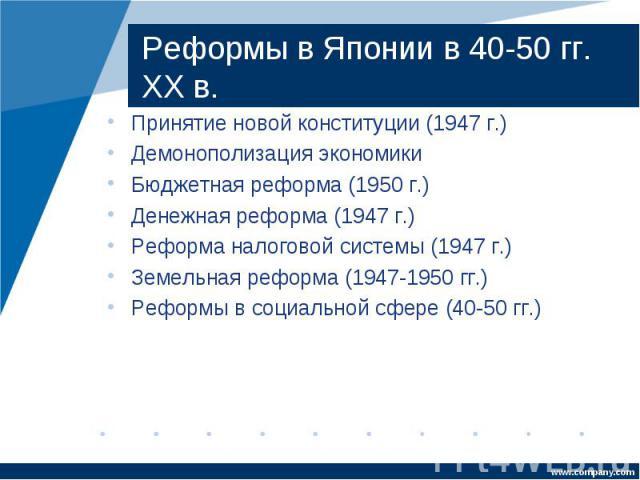 Принятие новой конституции (1947 г.) Принятие новой конституции (1947 г.) Демонополизация экономики Бюджетная реформа (1950 г.) Денежная реформа (1947 г.) Реформа налоговой системы (1947 г.) Земельная реформа (1947-1950 гг.) Реформы в социальной сфе…