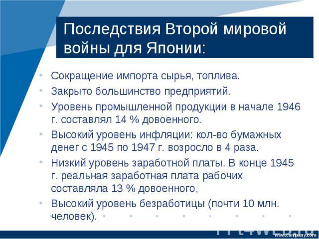 Сокращение импорта сырья, топлива. Сокращение импорта сырья, топлива. Закрыто большинство предприятий. Уровень промышленной продукции в начале 1946 г. составлял 14 % довоенного. Высокий уровень инфляции: кол-во бумажных денег с 1945 по 1947 г. возро…