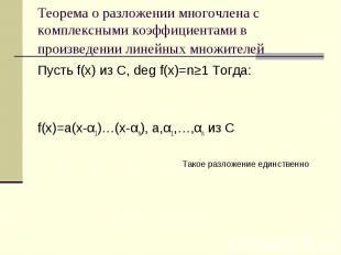 Теорема о разложении многочлена с комплексными коэффициентами в произведении лин