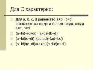 Для С характерно: Для a, b, c, d равенство a+bi=c+di выполняется тогда и только