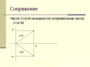 Сопряжение Число z=a-bi называется сопряжённым числу z=a+bi