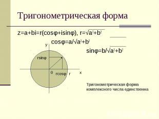 Тригонометрическая форма z=a+bi=r(cosφ+isinφ), r=√a2+b2 cosφ=a/√a2+b2 sinφ=b/√a2