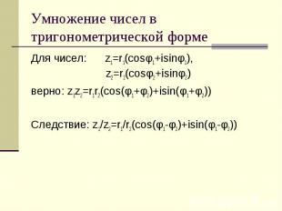 Умножение чисел в тригонометрической форме Для чисел: z1=r1(cosφ1+isinφ1), z2=r2