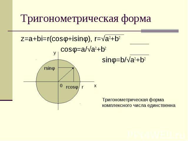 Тригонометрическая форма z=a+bi=r(cosφ+isinφ), r=√a2+b2 cosφ=a/√a2+b2 sinφ=b/√a2+b2