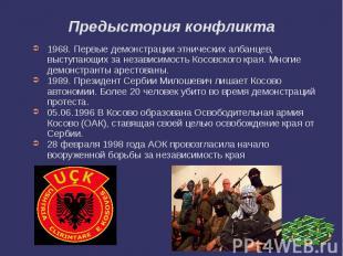 Предыстория конфликта 1968. Первые демонстрации этнических албанцев, выступающих