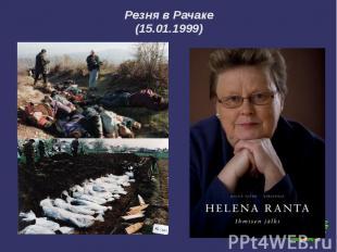 Резня в Рачаке (15.01.1999)