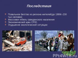 Последствия Повальное бегство из региона жителей(до 1999г.-230 тыс.человек) Масс