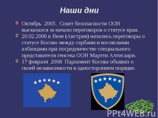 Наши дни Октябрь 2005. Совет безопасности ООН высказался за на