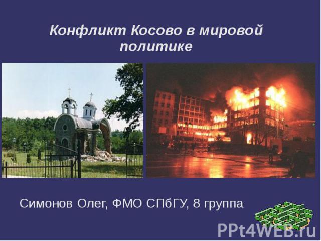 Конфликт Косово в мировой политике Симонов Олег, ФМО СПбГУ, 8 группа