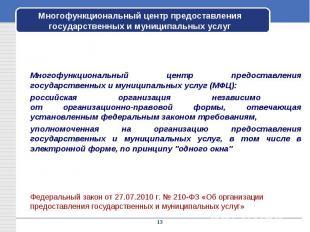 Многофункциональный центр предоставления государственных и муниципальных услуг (