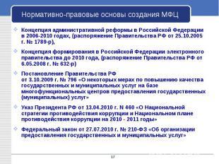 Концепция административной реформы в Российской Федерации в 2006-2010 годах, (ра