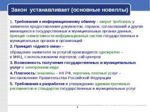 1. Требования к информационному обмену - запрет требовать у заявителя предоставл