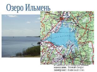 Ильмень относится к числу крупнейших озер европейской части России. Ильмень отно