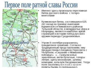 Именно здесь произошла переломная битва русского войска с татаро-монголами Именн