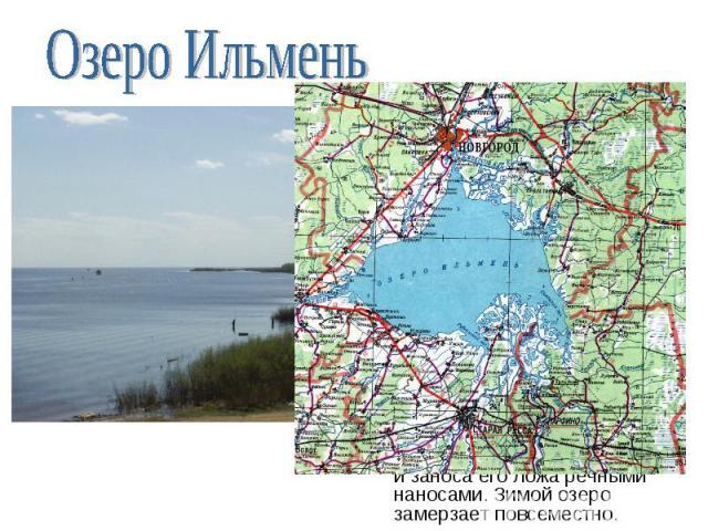 Ильмень относится к числу крупнейших озер европейской части России. Ильмень относится к числу крупнейших озер европейской части России. Средняя площадь - 1120 кв.км, но при сильном спаде воды - 660 кв.км, а в многоводные годы - 2230 кв.км. Он распол…
