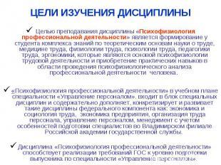 Целью преподавания дисциплины «Психофизиология профессиональной деятельности» яв