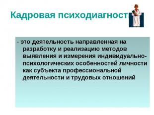 - это деятельность направленная на разработку и реализацию методов выявления и и