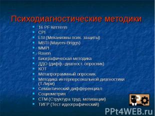 16 PF Кеттелл 16 PF Кеттелл CPI LSI (Механизмы псих. защиты) MBTI (Mayers-Briggs