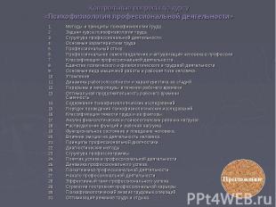 Методы и принципы психофизиологии труда. Методы и принципы психофизиологии труда
