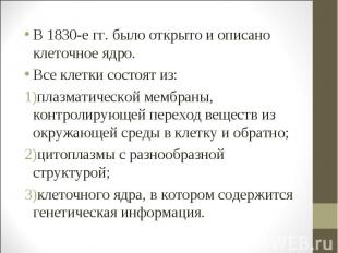 В 1830-е гг. было открыто и описано клеточное ядро. В 1830-е гг. было открыто и